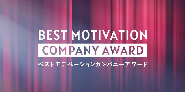BEST MOTIVATION COMPANY AWARD