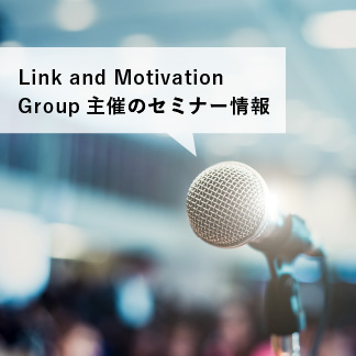 Link and Motivation Group 主催のセミナー情報